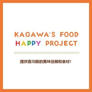 """""""川和商事""""快樂項目提供香川縣的美味佳餚和食材!"""