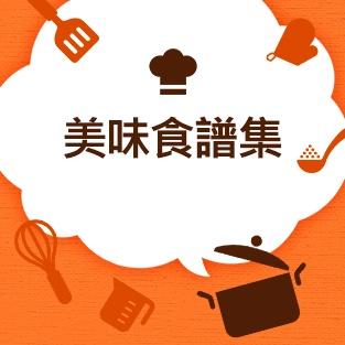 Umaimon食譜系列UMAIMON RECIPE