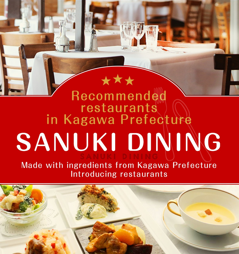 "Recommended restaurant certified by Kagawa Prefecture ""Sanuki Dining SANUKI DINING"" Introducing restaurants using ingredients from Kagawa Prefecture"