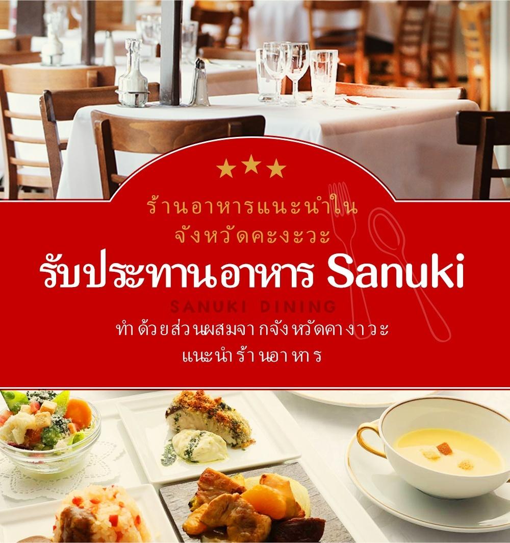 """ร้านอาหารแนะนำที่ได้รับการรับรองจากจังหวัดคากาวะ """"SANUKI DINING"""" แนะนำร้านอาหารที่ใช้วัตถุดิบจากจังหวัดคางาวะ"""