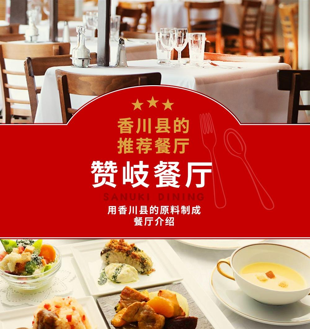 香川県認定おすすめレストラン「さぬきダイニング SANUKI DINING」香川県産食材を使ったレストランをご紹介