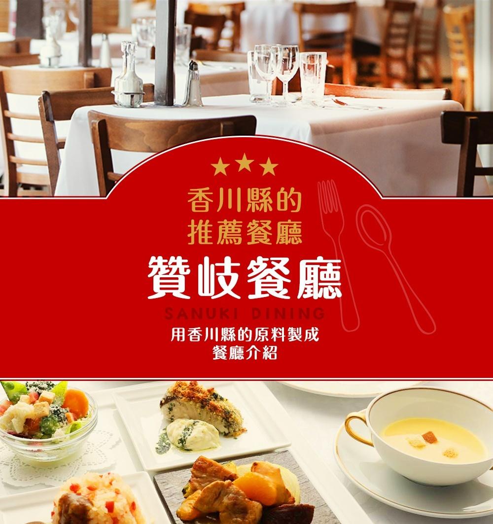 """通過香川縣"""" SANUKI DINING""""認證的推薦餐廳介紹使用香川縣食材的餐廳"""
