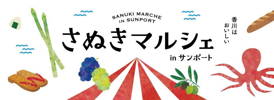 SANUKI MARCHE IN SUNPORT さぬきマルシェ in サンポート 香川はおいしい