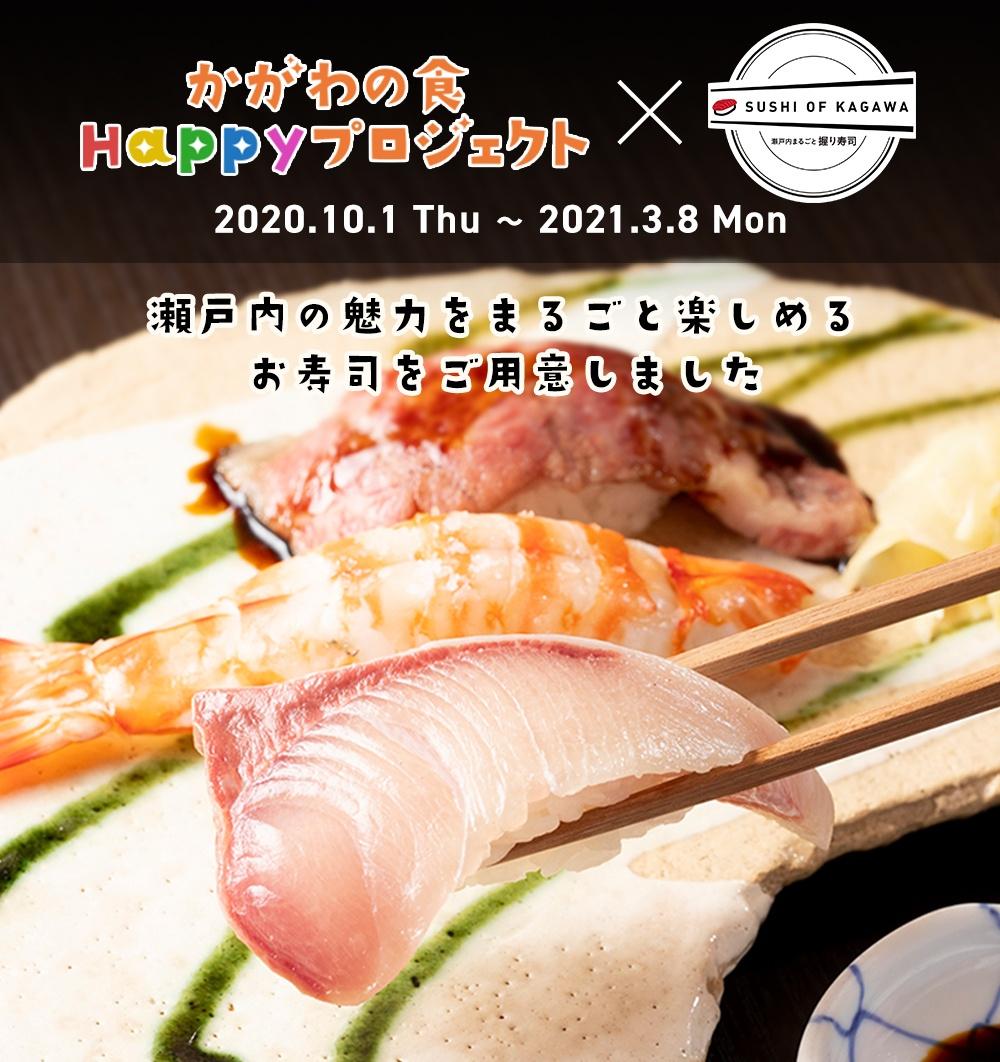 SUSHI OF KAGAWA 瀬戸内まるごと握り寿司