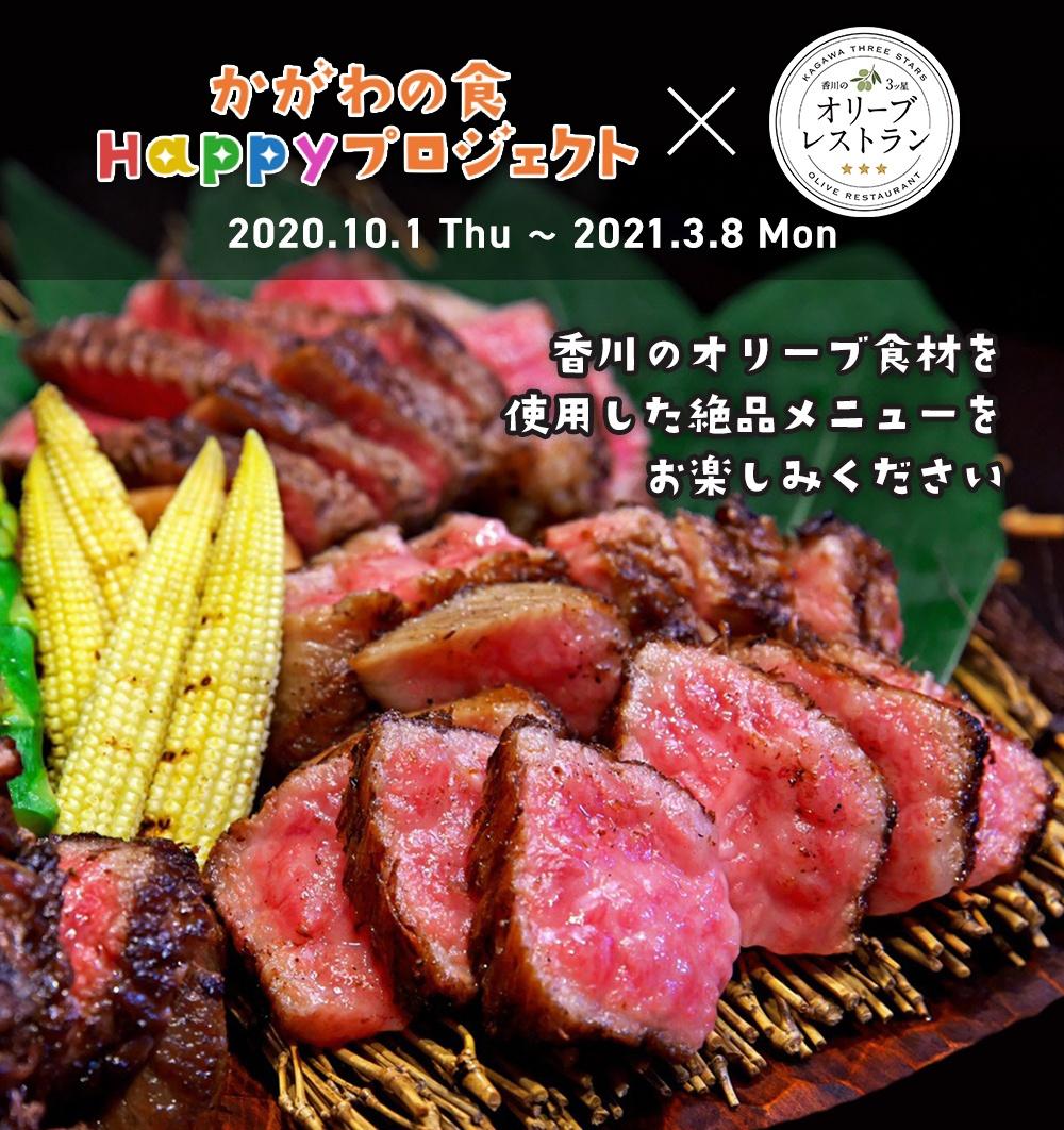 香川の3ツ星オリーブレストラン KAGAWA THREE STARS OLIVE RESTAURANT