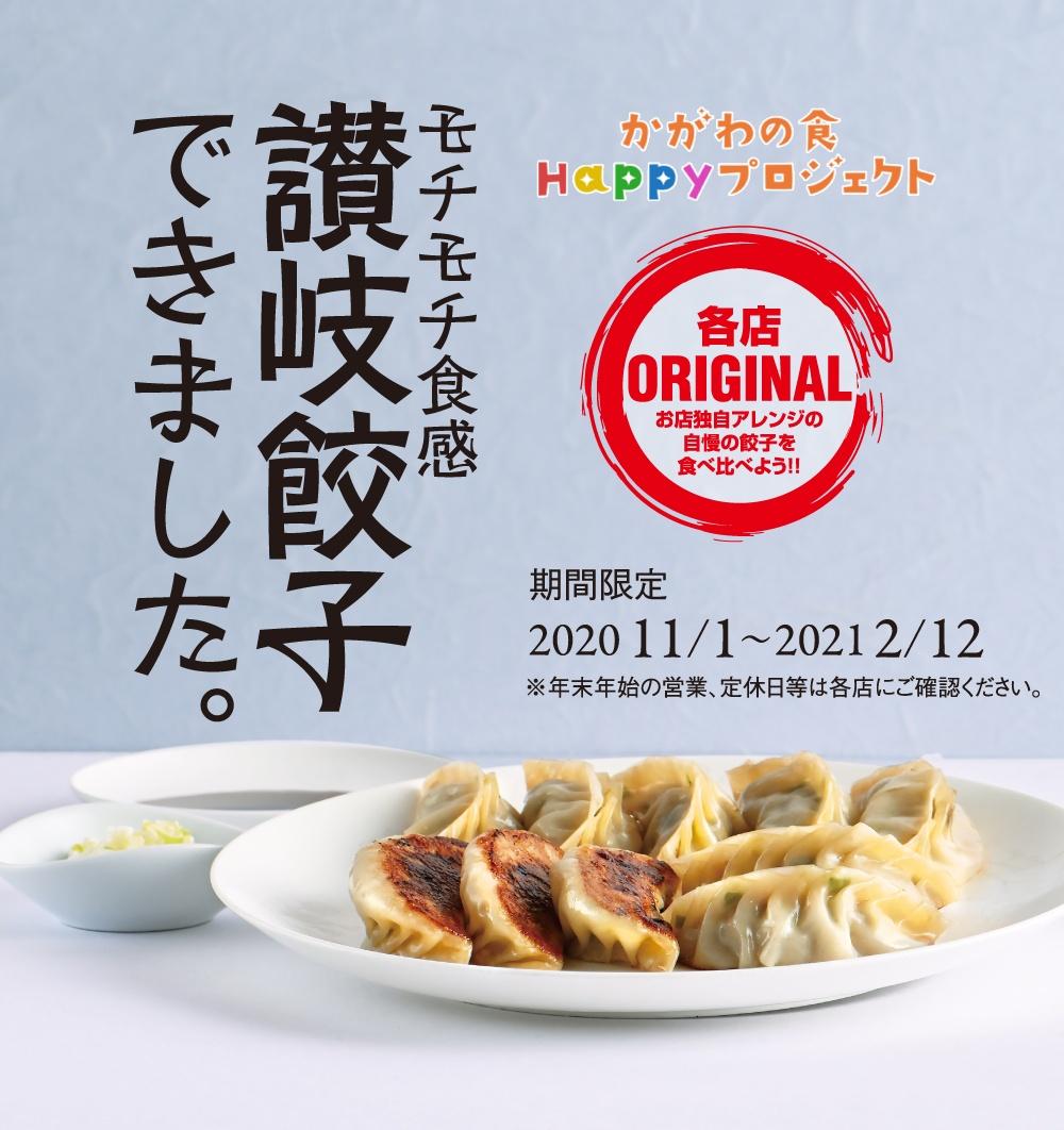 讃岐餃子キャンペーン
