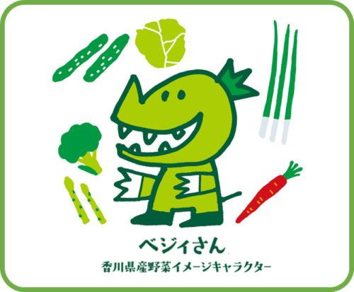 香川県産野菜イメージキャラクター「ベジィさん」