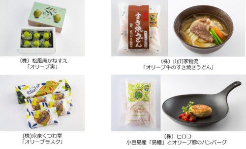 オリーブいろいろフェア商品例