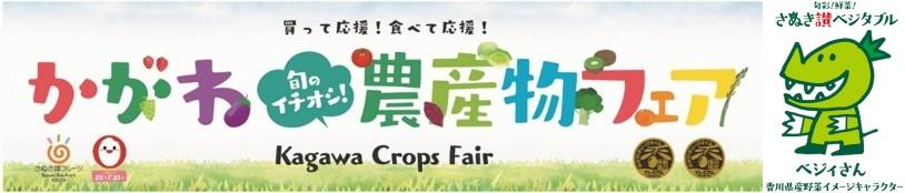"Kagawa ""Seasonal Recommendation!"" งานแสดงสินค้าเกษตร"