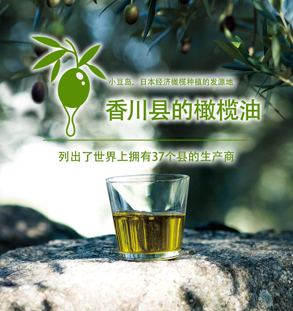 """日本橄榄经济栽培的发源地"""" Shozushima""""在香川县的橄榄油中被34个世界一流的生产商列出"""