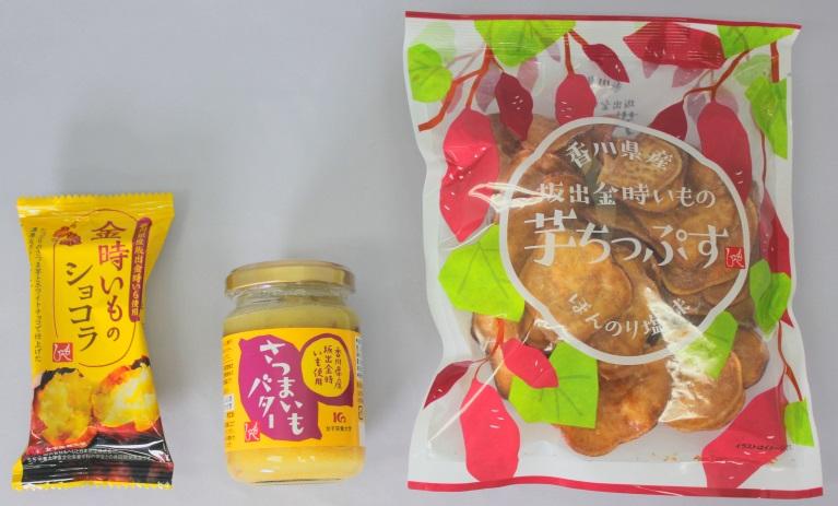香川県産「坂出金時いも」を使用した3商品