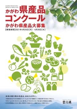 かがわ県産品コンクールR3募集チラシ表紙