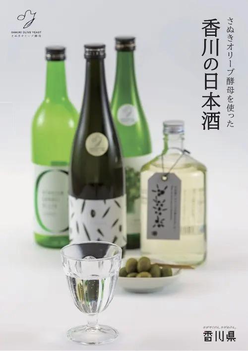 さぬきオリーブ酵母を使った 香川の日本酒[PDF:2.7MB]