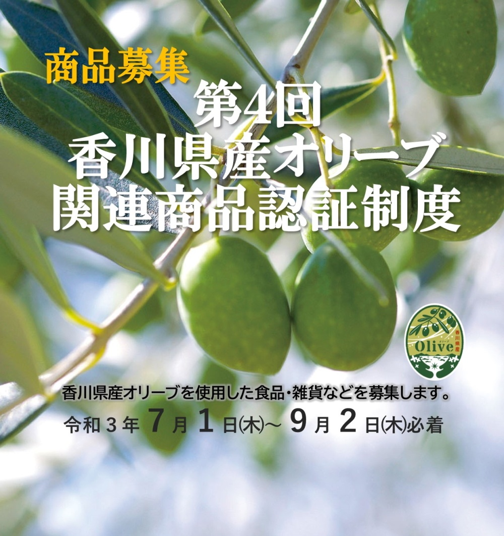 第4回香川県産オリーブ関連商品認証制度
