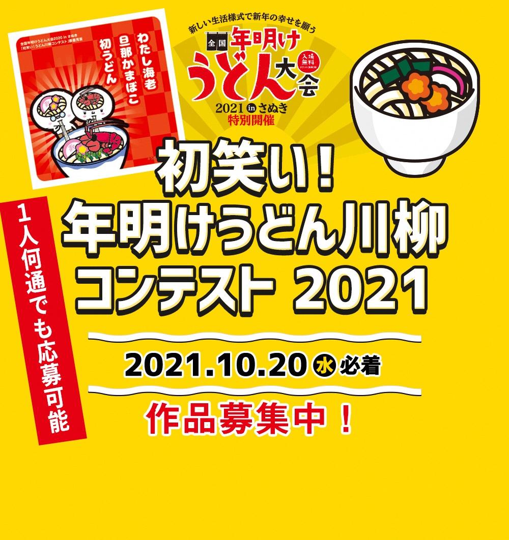 初笑い!年明けうどん川柳コンテスト2021 2021.10.20(水)必着 作品募集