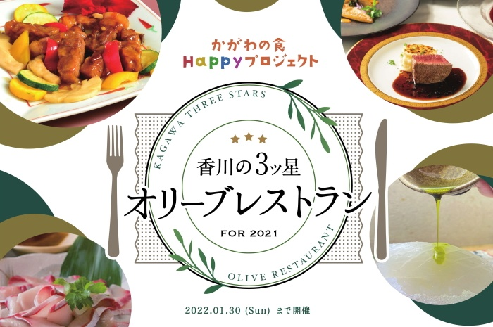 香川の三ツ星オリーブレストランメイン