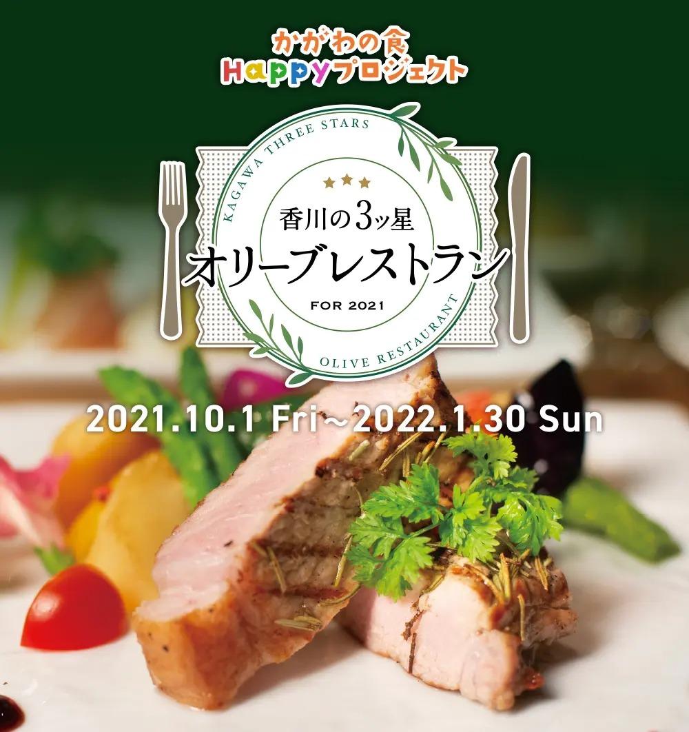 香川の3ツ星オリーブレストラン